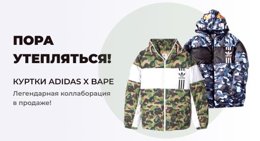 Куртки Adidas X Bape