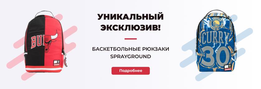 Рюкзаки Sprayground