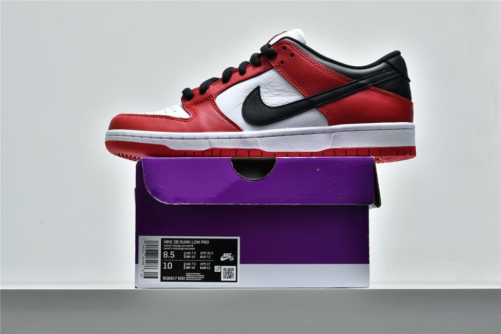 Nike SB Dunk Low J Pack Chicago 7